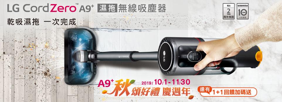 LG A9+ 秋頌好禮