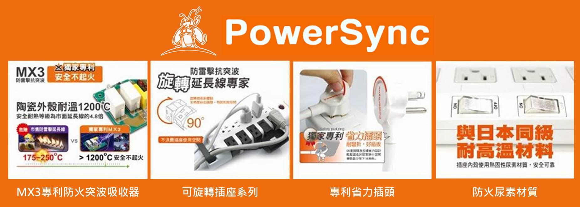 PowerSync延長線