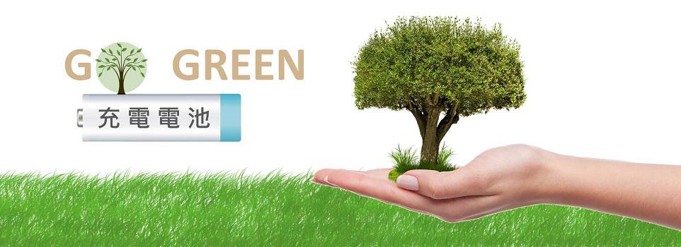 Go Green 充電電池
