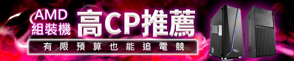 AMD系列高CP推