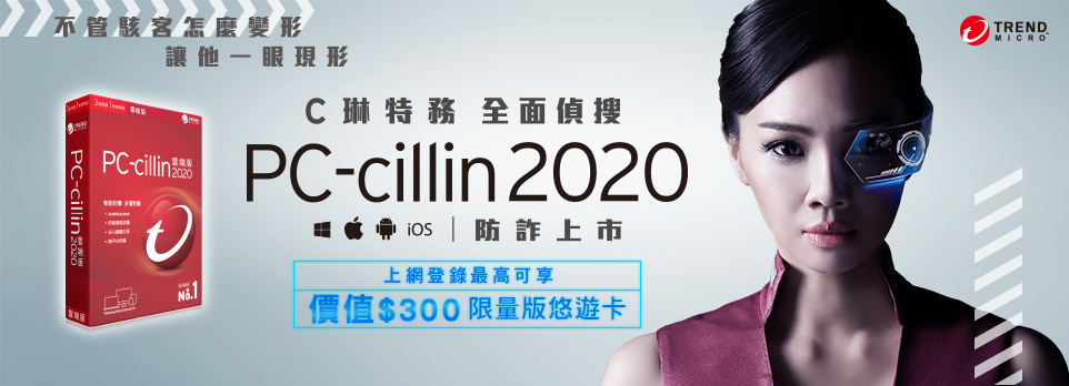 PC-cillin限量版悠遊卡