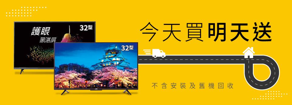 ◆電視今天買今天送◆