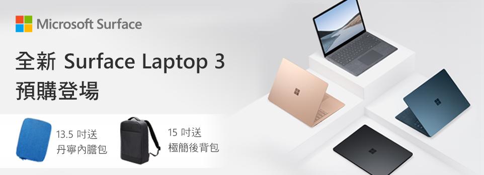 Laptop 3 預購送好禮 新色砂岩金;速度快兩倍