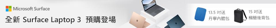 Laptop 3 預購排品