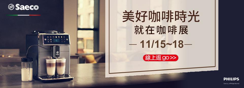 咖啡展11/15-11/18盛大舉行!!