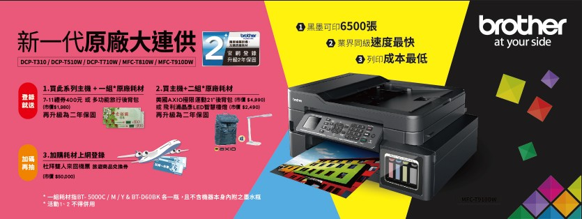 """A4原廠連續供墨複合機 """"好禮登錄送!"""""""