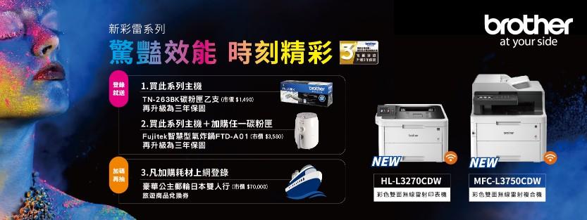 """商用彩色雷射系列 """"好禮登錄送!"""""""