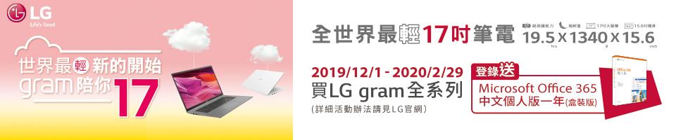 LG登錄送Office