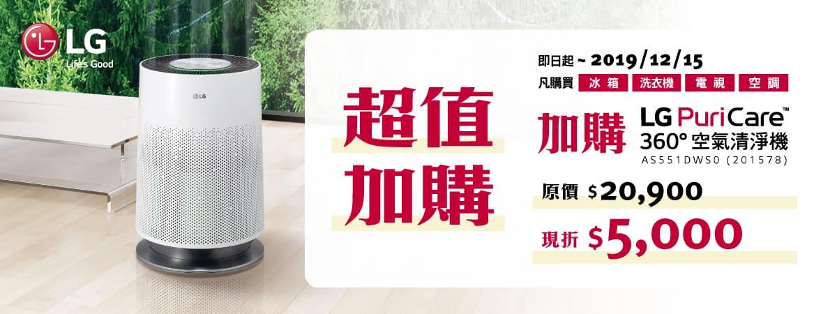 指定商品加購LG PuriCare 現折5000