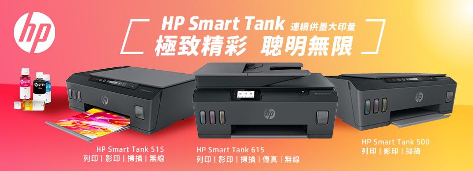 HP Smart Tank 連續供墨大印量