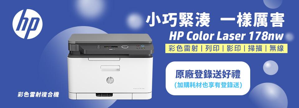 HP Color Laser 178nw 原廠登錄好禮送