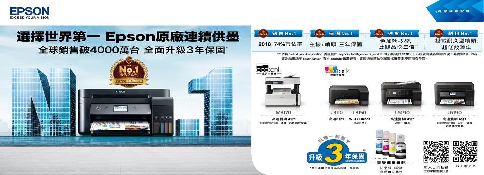 EPSON 連續供墨加購1組墨水升級3年保