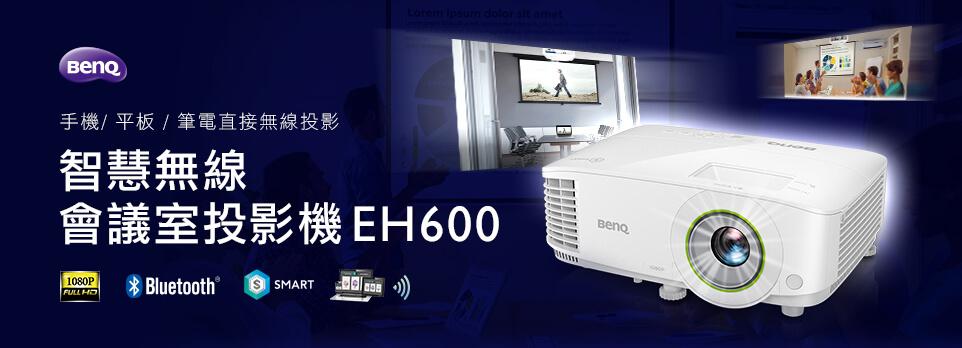 EH600-智慧無線會議室投影機