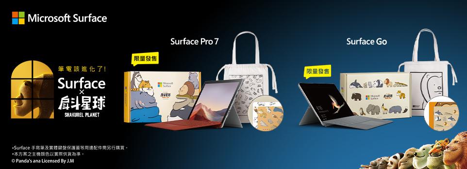 筆電會進化!戽斗星球 x Surface聯名款新上市!