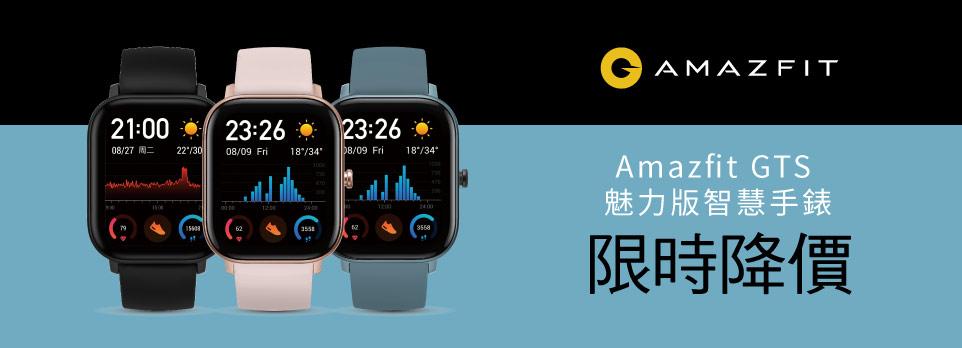 Amazfit 華米智慧手錶限時降價