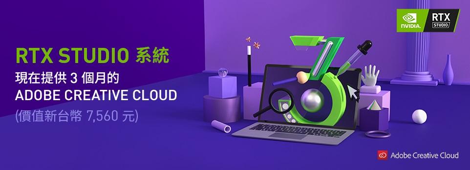 買RTX搭載筆電 送Adobe creative cloud(3個月)