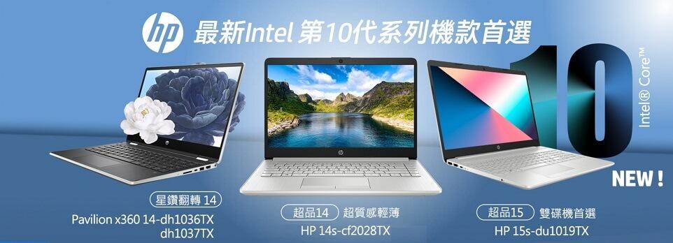 HP 第10代系列首選,輕薄美型機