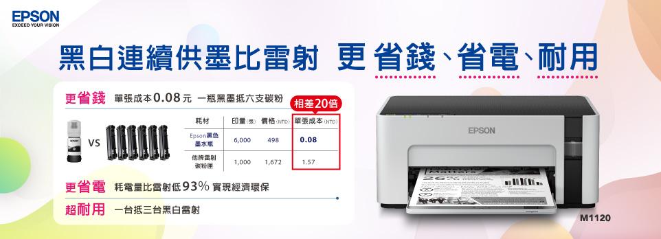 EPSON 黑色連續供墨 更省錢省電更耐用