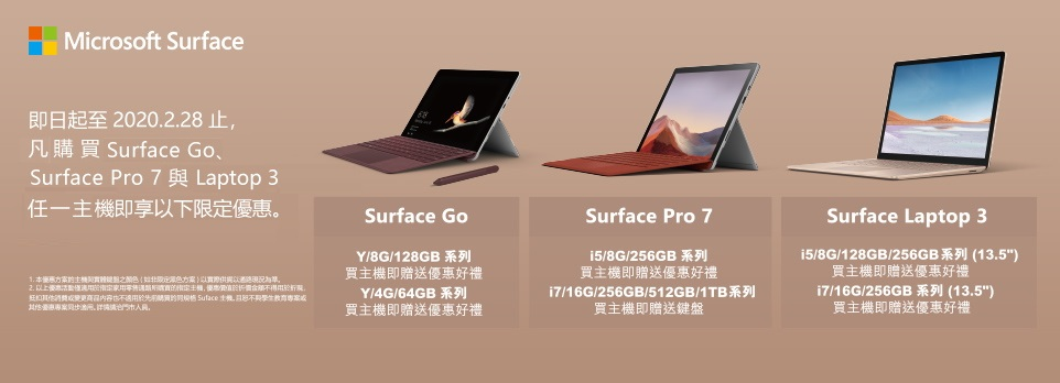 Surface 新品上市,入手趁現在!
