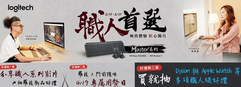 職人首選:MX系列鍵鼠 給你最極致享受!(活動時間:2/17-3/17)