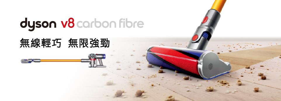 Dyson V8 Carbon Fibre 無線吸塵器