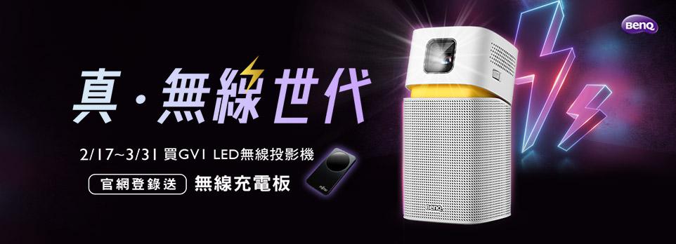 GV1-真無線世代【官網登錄送無線充電板】