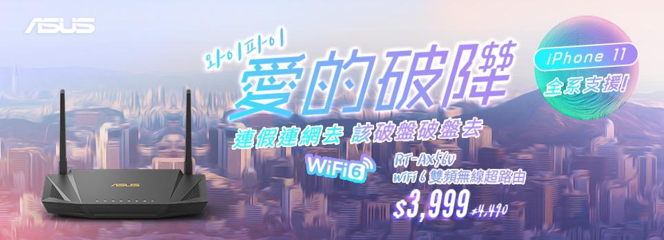 愛的破降-華碩 RT-AX56U $3,999!