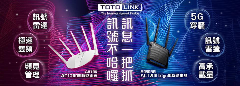 TOTO-Link 推薦