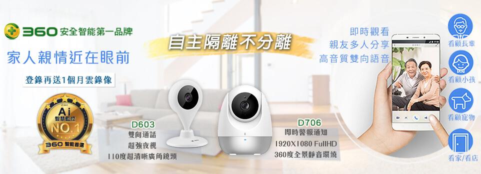 360智能攝影機-自主隔離不分離