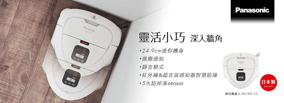 Panasonic 掃地機