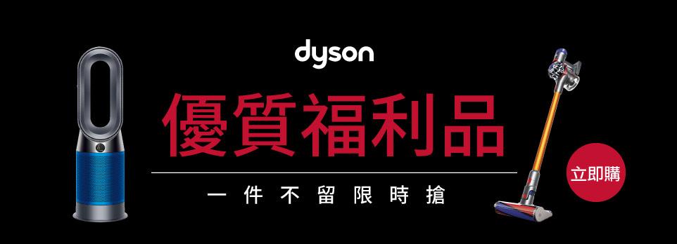Dyson優質福利品限量搶