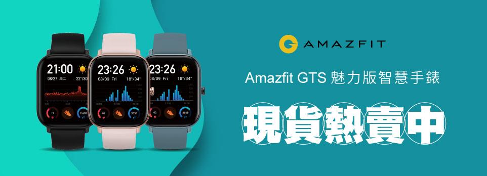 Amazfit 智慧手錶限時降價