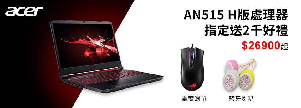Acer AN515 指定商品送好禮
