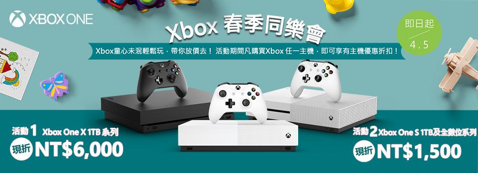 Xbox 春季同樂會