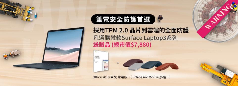 筆電防護首選 企業防疫必備 TPM2.0晶片