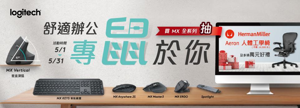 羅技MX全系列,購買即享有抽獎資格,頭獎人體工學椅子(市值約6萬)