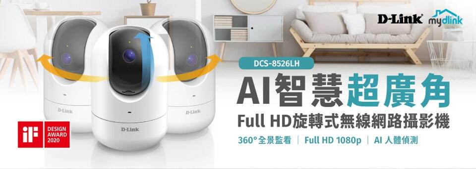 DCS-8330LH 無線網路攝影機