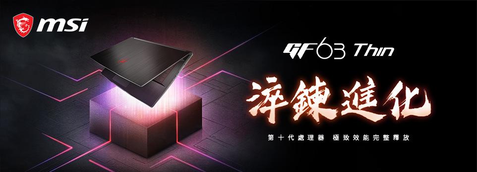 10代i7+最新顯卡4GD6+IPS電競螢幕+1.86重
