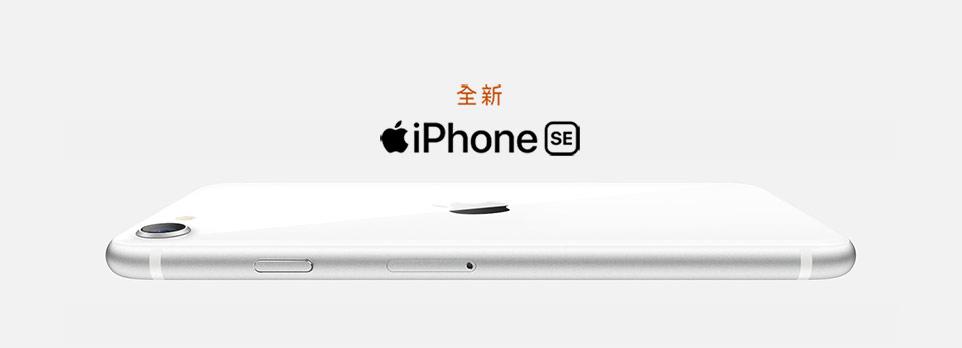 iPhone SE|精彩不少,付出不多。