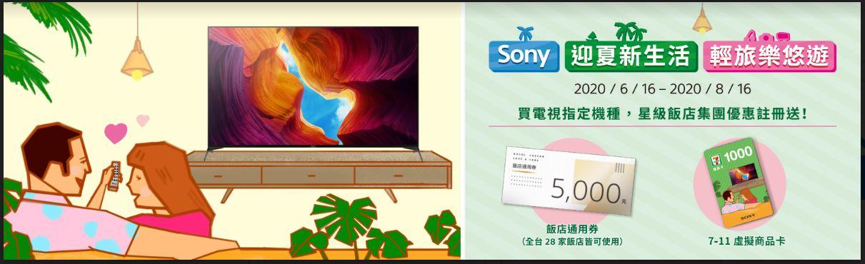 Sony TV 迎夏新生活 輕旅樂悠遊