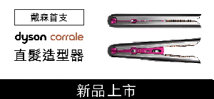 Dyson Corrale直髮造型器HS03