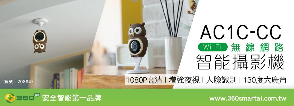 AC1C-CC WiFi 無線智能攝影機