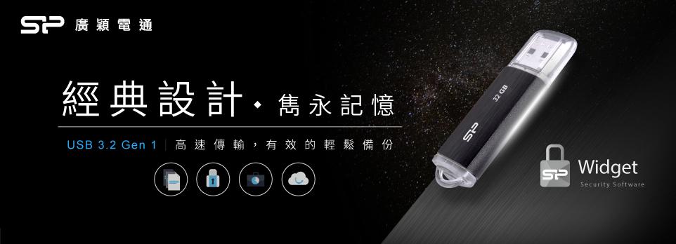 SP廣穎 B02 USB3.1 32G隨身碟