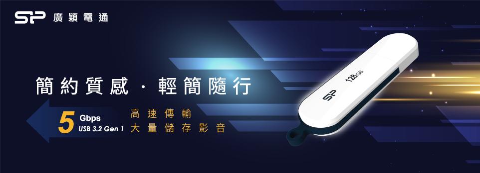 SP廣穎 B32 USB3.2 128G隨身碟