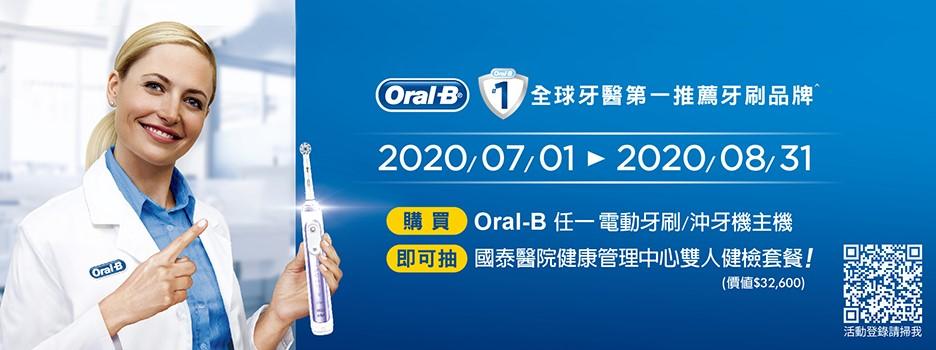 Oral B 購買電動牙刷/沖牙機 抽好禮