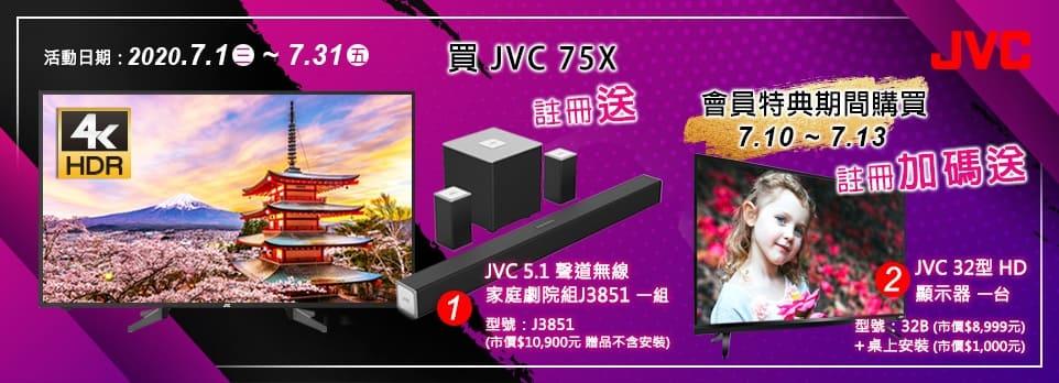JVC 75X 註冊送 , 會員特典再加碼