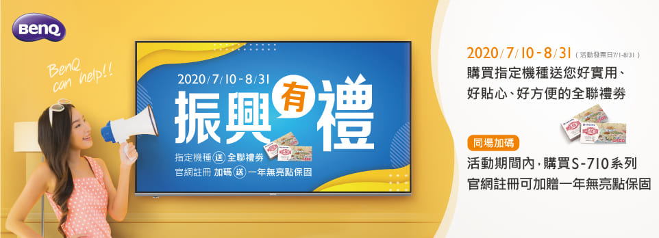 BenQ 回函送全聯禮券 7/10 ~ 8/31