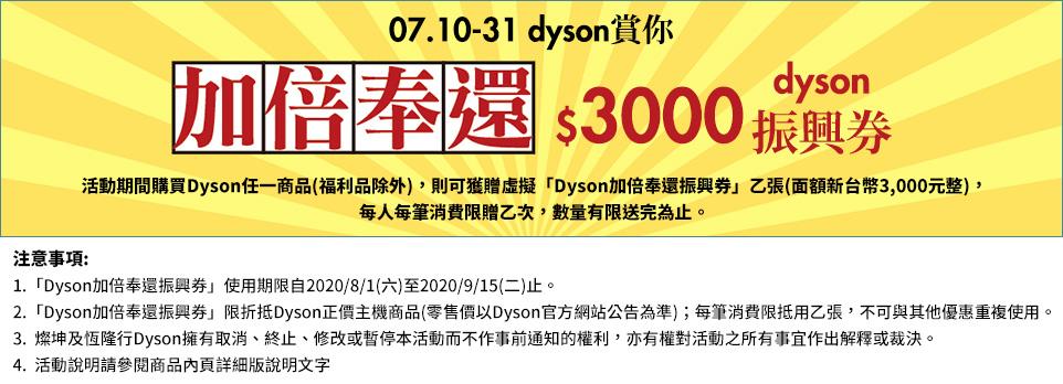 加碼dyson3000振興券