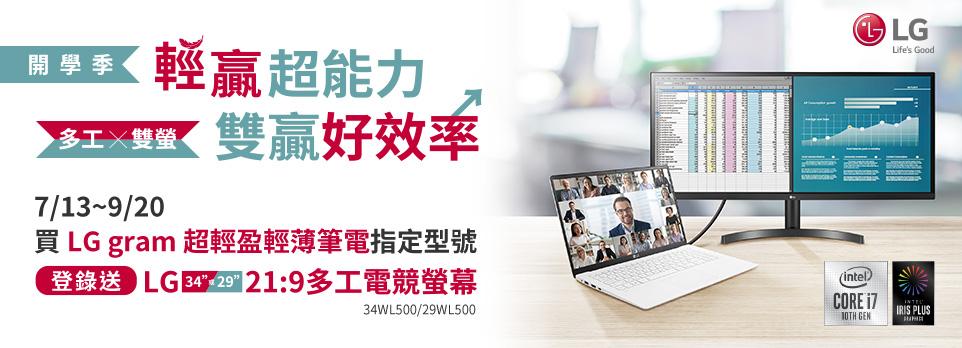 【LG】登錄送電競螢幕