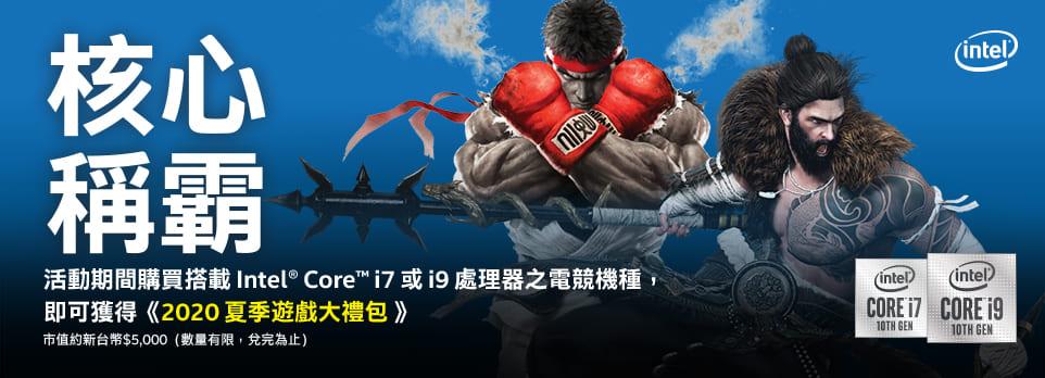 【Intel】夏季遊戲大禮包